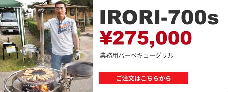業務用バーベーキューグリル IRORI-700s